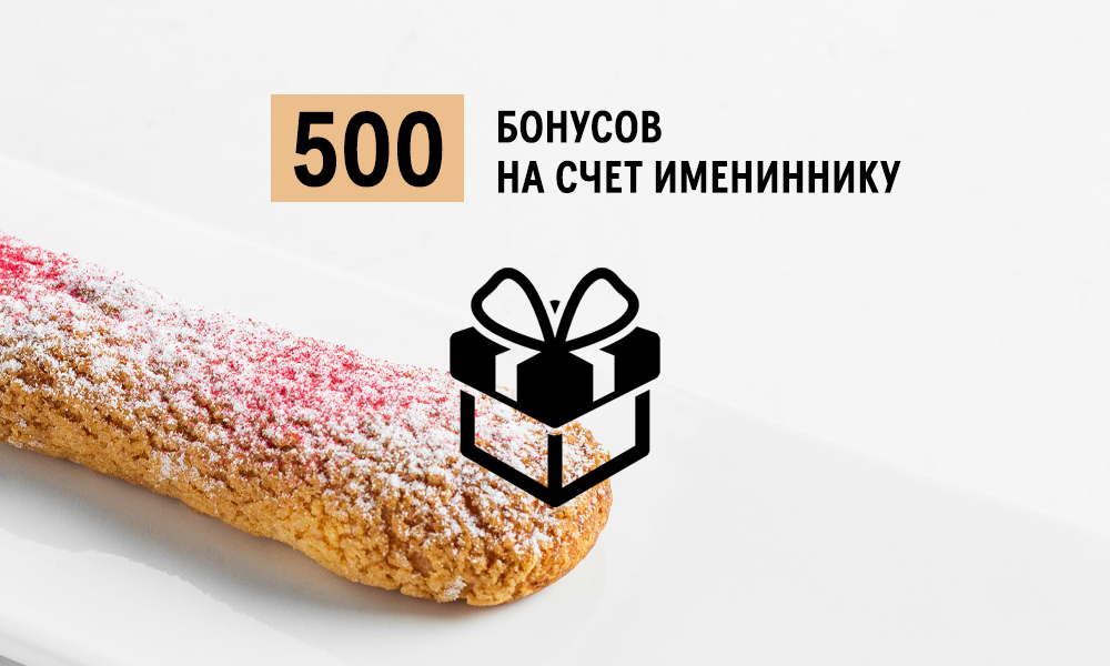 Дарим 500 бонусов каждому имениннику